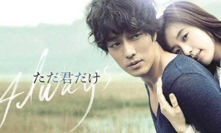 Always Full Movie (2011)