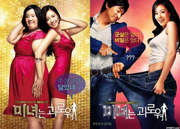 200 Pounds Beauty Full Movie (2006)