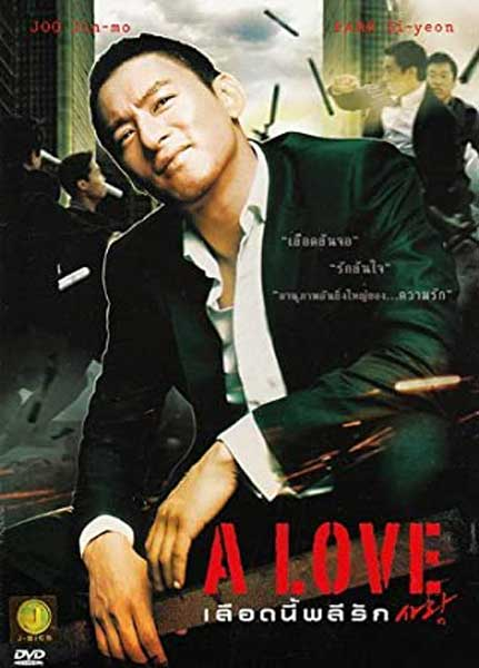 A Love Full Movie (2007)