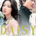 Daisy Full Movie (2006)