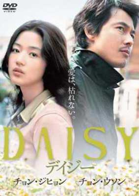 Daisy Full Movie (2006)