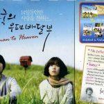 Heaven's Postman Full Movie (2009)