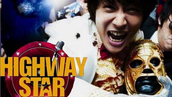 Highway Star Full Movie (2007)