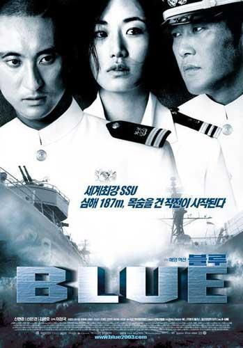 Blue Full Movie (2003)