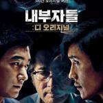 Inside Men Full Movie (2015)