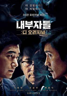 Inside Men Full Movie (2015)
