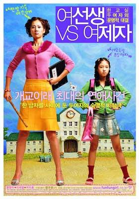 Lovely Rivals Full Movie (2004)