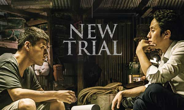 New Trial Full Movie (2017)