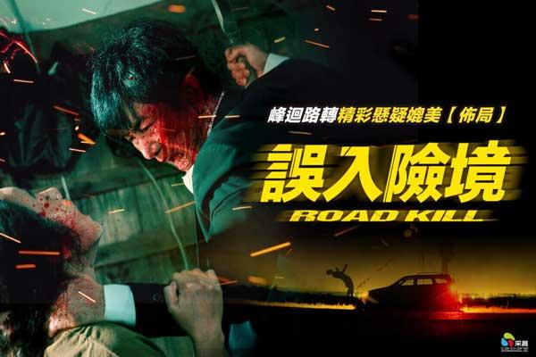 Roadkill Full Movie (2019)