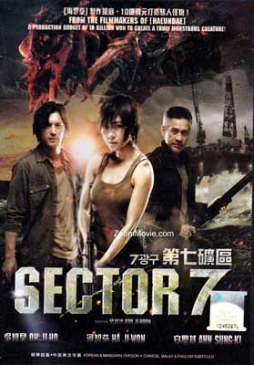 Sector 7 Full Movie (2011)