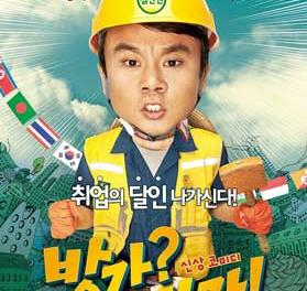 He's On Duty Full Movie (2010)