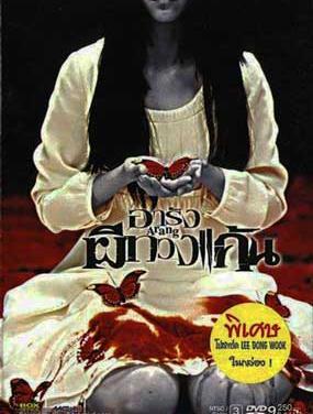 Arang Full Movie (2006)