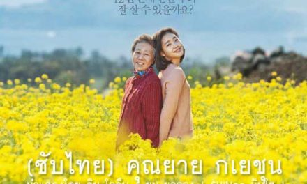 Canola Full Movie (2016)