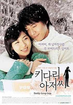 Daddy Long Legs Full Movie (2005)