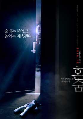 Hide And Never Seek Full Movie (2016)