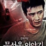 Horror Stories Full Movie 2012