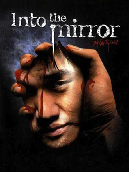 Into The Mirror Full Movie (2003)