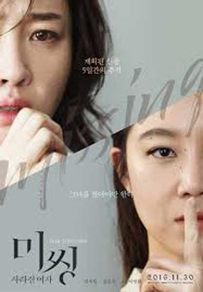 Missing Full Movie (2016)