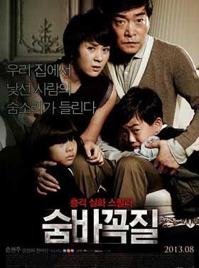 Hide And Seek Full Movie (2013)