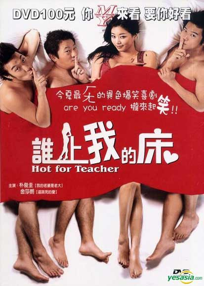Hot For Teacher Full Movie (2006)