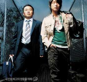 Fly, Daddy, Fly Full Movie (2006)