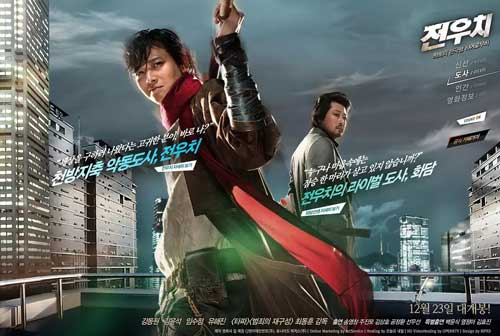 Jeon Woo- chi: The Taoist Wizard Full Movie (2009)