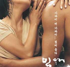 Ardor Full Movie (2002)