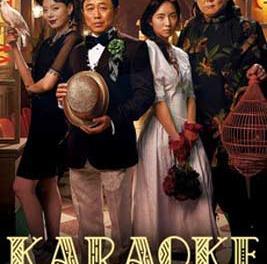 Karaoke Crazies Full Movie 2016