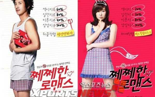 Petty Romance Full Movie (2010)